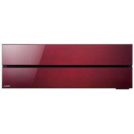 三菱 Mitsubishi Electric MSZ-FL7121S-R エアコン 2021年 霧ヶ峰 FLシリーズ ボルドーレッド [おもに23畳用 /200V]【標準工事費込み】