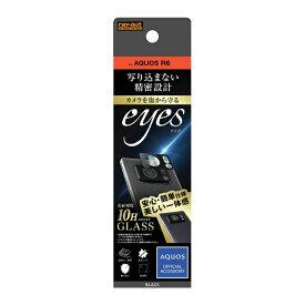 レイアウト rayout AQUOS R6 ガラスカメラ 10H eyes ブラック RT-AQR6FG/CAB