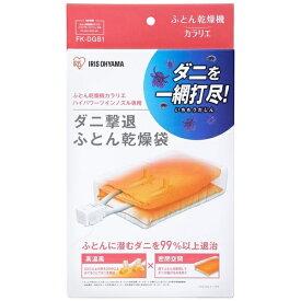 アイリスオーヤマ IRIS OHYAMA ダニ撃退ふとん乾燥袋 FK-DGB1