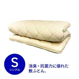 生毛工房 UMO KOBO デオマックス敷ふとん シングルサイズ(100×210cm/キナリ)
