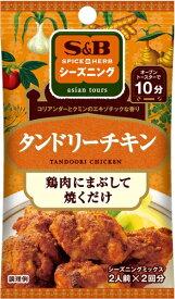 ヱスビー食品 SPICE&HERB シーズニング タンドリーチキン【2人前×2回分】