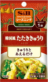 ヱスビー食品 SPICE&HERB シーズニング 韓国風たたききゅうり【2人前×2回分】