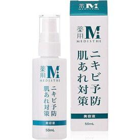 SEVEN BEAUTY セブンビューティー 薬用NI-KIBI美容液