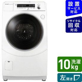 シャープ SHARP ドラム式洗濯乾燥機 ホワイト系 ES-H10F-WL [洗濯10.0kg /乾燥6.0kg /ヒーター乾燥(水冷・除湿タイプ) /左開き][ドラム式 洗濯機 10kg]
