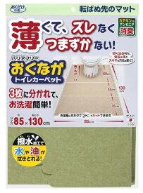 サンコー THANKO バリアフリーおくながトイレカーペット グリーン KE-25