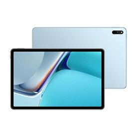 HUAWEI ファーウェイ DBY-W09 タブレットPC MatePad 11 アイルブルー [11型 /Wi-Fiモデル /ストレージ:128GB]