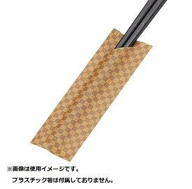 アオトプラス Aotoplus プラ箸用箸袋「フィット」(500枚束) チェック <XHB0102>