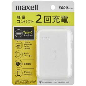 マクセル Maxell Type-C入出力対応モバイルバッテリー 5000mAh 2口出力(Type-C×1、USB-A×1)パススルー機能搭載 ホワイト MPC-CC5000WH [5000mAh /3ポート /充電タイプ]