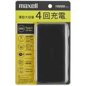 マクセル Maxell Type-C入出力対応モバイルバッテリー 10000mAh 2口出力(Type-C×1、USB-A×1)パススルー機能搭載 低電流機器対応 ブラック MPC-CC10000BK [10000mAh /3ポート /充電タイプ]