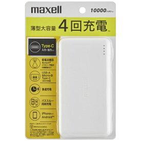マクセル Maxell Type-C入出力対応モバイルバッテリー 10000mAh 2口出力(Type-C×1、USB-A×1)パススルー機能搭載 低電流機器対応 ホワイト MPC-CC10000WH [10000mAh /3ポート /充電タイプ]