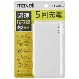 マクセル Maxell PD18W対応モバイルバッテリー 15000mAh 2口出力(Type-C×1、USB-A×1)パススルー機能搭載 ホワイト MPC-CC15000PDWH [15000mAh /USB Power Delivery対応 /3ポート /充電タイプ]
