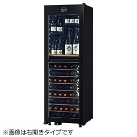さくら製作所 SAKURA WORKS 氷温冷蔵機能付き 日本酒&ワインセラー 氷温 M2シリーズ 黒 LX95DM2Z-LH-B [95本 /左開き]《基本設置料金セット》