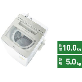AQUA アクア 縦型洗濯乾燥機 ホワイト AQW-TW10M-W [洗濯10.0kg /乾燥5.0kg /ヒーター乾燥(排気タイプ) /上開き][洗濯機 10kg]