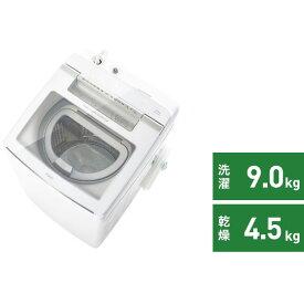 AQUA アクア 縦型洗濯乾燥機 ホワイト AQW-TW9M-W [洗濯9.0kg /乾燥4.5kg /ヒーター乾燥(排気タイプ) /上開き][洗濯機 9kg]