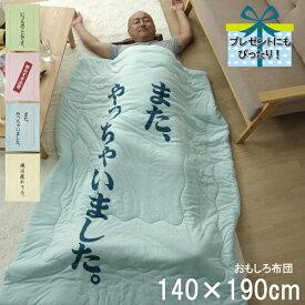 イケヒコ IKEHIKO のんべえ肌布団 [140×190 /シングルサイズ]