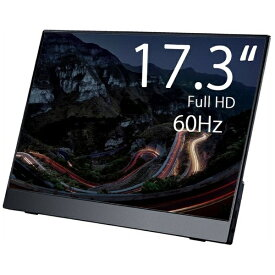 Quintokuta クイントクタ USB-C接続 PCモニター モバイルモニター 4F173 [17.3型 /フルHD(1920×1080) /ワイド]
