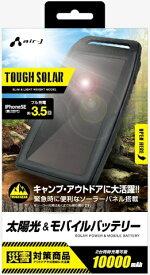 エアージェイ air-J 太陽光&モバイルバッテリーBK 10000mA LED照明付 MBSO10000BK