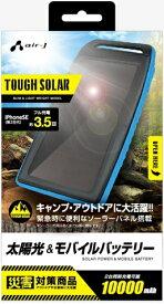 エアージェイ air-J 太陽光&モバイルバッテリーBL 10000mAh LED照明付 災害対策用 MBSO10000BL