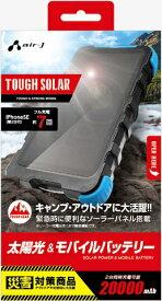 エアージェイ air-J 太陽光&モバイルバッテリーBL 20000mAh LED照明付 災害対策用 MBSO20000BL