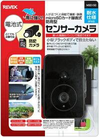 リーベックス REVEX 防雨型センサーライトカメラ MSD150