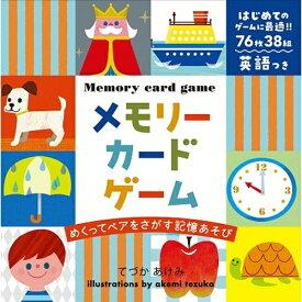 幻冬舎 GENTOSHA メモリーカードゲーム 新装版