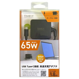 タイムリー TIMELY AC ⇔ USB-C充電器 ノートPC・タブレット対応 65W [1.8m /USB Power Delivery対応] ブラック TM-USBPD65W-C