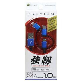 ティ・レイズ TR Company 変換コネクタ付3WAYケーブル バウト ブルー BUS3WAN100BL