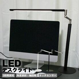 SIS パソコン用LEDデスクライト ブラック ブラック LS71-BK