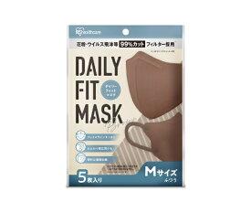 アイリスオーヤマ IRIS OHYAMA DAILY FIT MASK ふつうサイズ 5枚 ブラウン RK-D5MBR