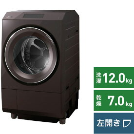 東芝 TOSHIBA ドラム式洗濯乾燥機 ZABOON(ザブーン) ボルドーブラウン TW127XP1LT [洗濯12.0kg /乾燥7.0kg /ヒートポンプ乾燥 /左開き][ドラム式 洗濯機 12kg]