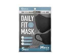 アイリスオーヤマ IRIS OHYAMA DAILY FIT MASK ふつうサイズ 5枚 ブラック RK-D5MBK