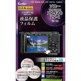 ケンコー・トキナー KenkoTokina マスターGフィルム ソニー VLOGCAM ZV-E10/ZV-1用 KLPM-SVCZVE10