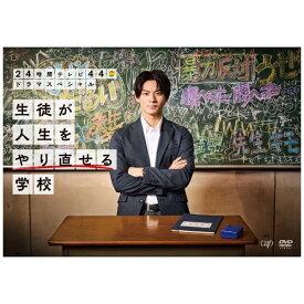 【2022年01月28日発売】 バップ VAP 24時間テレビ44ドラマスペシャル「生徒が人生をやり直せる学校」【DVD】 【代金引換配送不可】