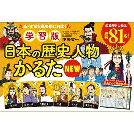 【2021年10月03日発売】 幻冬舎 GENTOSHA 学習版 日本の歴史人物かるた NEW