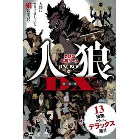 【2021年10月02日発売】 幻冬舎 GENTOSHA 会話型心理ゲーム 人狼DX 新装版