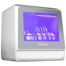 AINX アイネクス 食器洗い乾燥機 Smart Dish Washer UVmodel AXS7 [〜3人用]