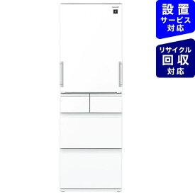 シャープ SHARP 冷蔵庫 ホワイト系 SJ-G415H-W [5ドア /左右開きタイプ /412L]《基本設置料金セット》