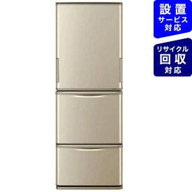【2021年10月14日発売】 シャープ SHARP 冷蔵庫 ゴールド系 SJ-X355H-N [3ドア /左右開きタイプ /350L]《基本設置料金セット》