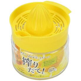 パール金属 レモン&オレンジ搾りジューサー(※色は選べません) HB-5567