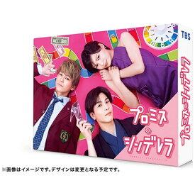 【2021年12月24日発売】 TCエンタテインメント TC Entertainment プロミス・シンデレラ Blu-ray BOX【ブルーレイ】 【代金引換配送不可】
