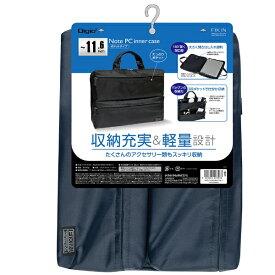 ナカバヤシ Nakabayashi ノートパソコン対応 [〜11.6インチ] インナーケース ポケットタイプ ブルー SZC-FIXP004BL