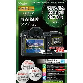 【2021年09月29日発売】 ケンコー・トキナー KenkoTokina マスターGフィルム フジフイルム FUJIFILM GFX50sII / GFX100s 用 KLPM-FGFX50SM2