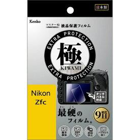 【2021年10月01日発売】 ケンコー・トキナー KenkoTokina マスターGフィルム KIWAMI ニコン Nikon Zfc 用 KLPK-NZFC
