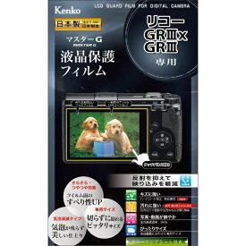 【2021年10月01日発売】 ケンコー・トキナー KenkoTokina マスターGフィルム リコー RICHO GRIIIx / GRIII 用 KLPM-RGR3X