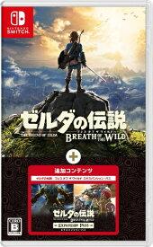 任天堂 Nintendo ゼルダの伝説 ブレス オブ ザ ワイルド + エキスパンション・パス【Switch】 【代金引換配送不可】