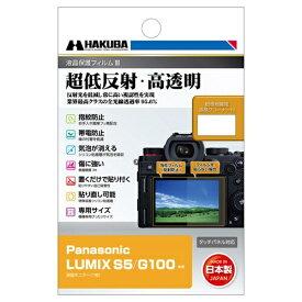 ハクバ 液晶保護フィルムMarkIII (Panasonic パナソニック LUMIX S5 / G100 専用) ハクバ DGF3-PAS5