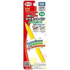 【2021年10月】 タカラトミー TAKARA TOMY マジカルプレイタイム おえかきせんせい&カラフルせんせい共通マグネットペン【発売日以降のお届け】