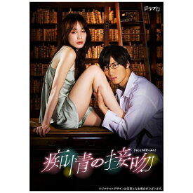 【2022年01月14日発売】 TCエンタテインメント TC Entertainment 痴情の接吻 Blu-ray BOX【ブルーレイ】 【代金引換配送不可】