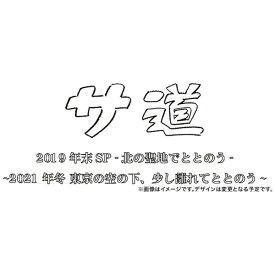 【2022年02月09日発売】 TCエンタテインメント TC Entertainment サ道 スペシャル2019・2021【ブルーレイ】 【代金引換配送不可】