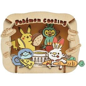 【2021年11月下旬】 エンスカイ ensky ペーパーシアター-ウッドスタイル- PT-W18 ポケットモンスター Pokemon Cooking【発売日以降のお届け】